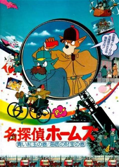 Sherlock Hound: The Adventure of the Blue Carbuncle
